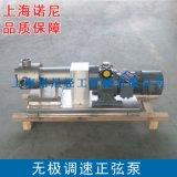 厂家直销SR系列无剪切颗粒物料输送正弦泵