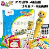 點讀筆早教機大套裝嬰幼兒童英語雙語學習可充電下載