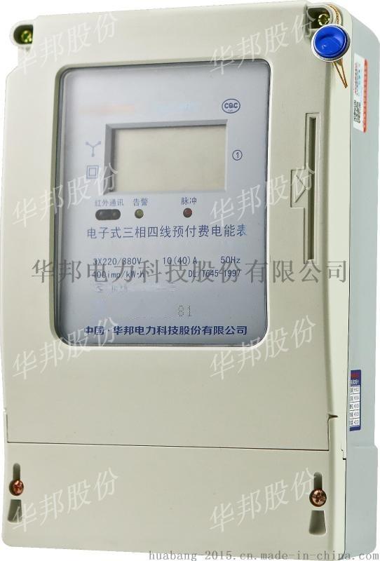 三相预付电能表DTSY866 10-40A 液晶显示