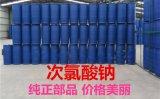 山东次氯酸钠生产厂家价格 次氯酸钠供应商多少钱