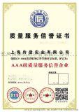 上海浦东新区重合同守信用证书AAA评级费用