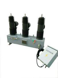 36KV线路自动重合闸断路器 LG-RC/36-1250-25