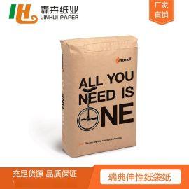 供应进口高强高透伸性牛皮纸纸袋纸 瑞典伸性纸袋纸