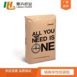 供應進口高強高透伸性牛皮紙紙袋紙 瑞典伸性紙袋紙