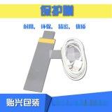 資料線包裝膜 OPP PET PP 包裹膜 自粘保護膜 蘋果資料線紮帶