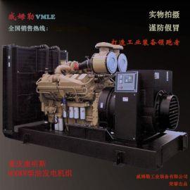 重庆康明斯800KW大型发电机组 800千瓦柴油发电机 威姆勒厂家直销