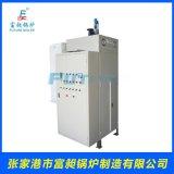 【富昶】小型高壓電蒸汽鍋爐 立式出口電蒸汽鍋爐