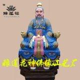 极彩三清祖师神像 三清神像 太上老君神像图片