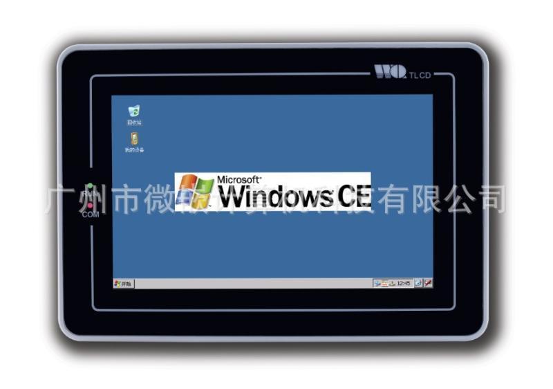 長期供應 7.0寸防潮工業平板電腦IP65 嵌入式工控一體機 批發定製