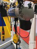 安博電動葫蘆,ABUS環鏈葫蘆,起重量250公斤