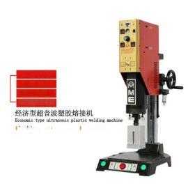 邗江超声波焊接机 江苏邗江超声波塑料熔接机