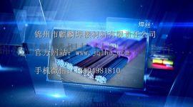 供应南京不锈钢用MIG,TIG焊丝焊接材料厂家直销