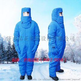 山西耐低温服   LNG\CNG防护服 低温防冻服
