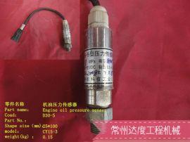 常林股份机油压力传感器CY15-3