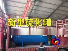 大型电加热硫化罐用途广泛龙达机械LD2580稳定