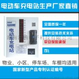 湖南汇腾电动车充电站生产厂家