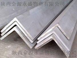 西安鍍鋅角鋼西安熱鍍鋅角鋼