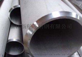 S32205不锈钢管