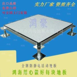 鸿豪全钢防静电地板 高架防静电地板 架空防静电活动地板 机房防静电地板