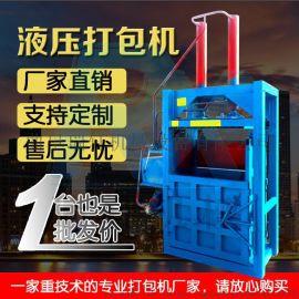 棉花液压压块机 多功能液压打包机 半自动打包机厂家