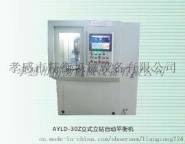 全自动平衡机钻削平衡机平衡机 全国精衡AYLD-200平衡机 钻削铣削平衡机