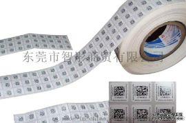 二维码不干胶标签 定制设计 厂家直销