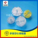增强RPP多面空心球DN50多面空心球用于环保项目