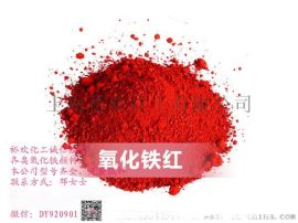 4130氧化铁红拜耳乐颜料4130