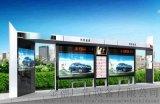 许昌太阳能候车亭、阅报栏、宣传栏、广告垃圾箱