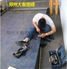 郑州新郑中牟新密电子地磅的日常维护及保养技术
