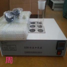 COD恒温加热器LB-901A