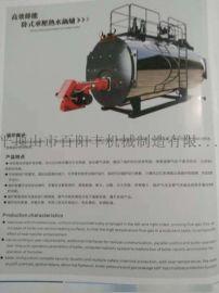 百阳丰锅炉YYQW1500-YQ燃气燃油导热油炉