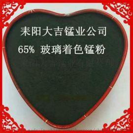 大吉锰业直销陶瓷着色有二氧化锰粉 蒙粉