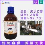无水乙醇生产厂家分析级ar 价格直销