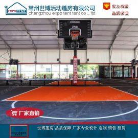 大型体育赛事篷房,篮球篷房  半永久性室内球馆帐篷