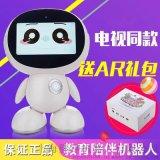 小哈智慧教育機器人AR幼兒園小學課程早教娛樂