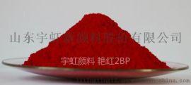 宇虹厂家供塑料、色母粒用艳红2BP色粉