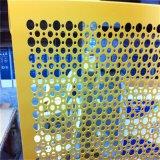 2.0厚冲孔铝单板 白色冲孔铝单板