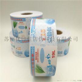 平张折叠水票桶装水票券定制印刷安全线防伪水票定制