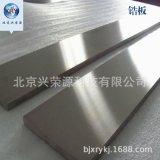高纯锆板99.9%锆板材 锆合金加工材可订制