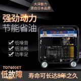 大泽动力6KW柴油发电机TO7600ET