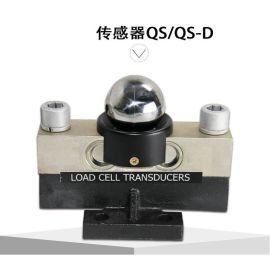 QS-30吨地磅称重传感器 SCS-100T电子汽车衡传感器