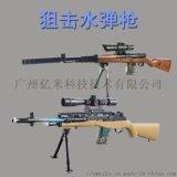 儿童礼品98K M24狙击枪水弹枪玩具枪吃鸡游戏