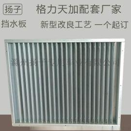 铝合金镀锌不锈钢中央空调挡水板喷淋室表冷器挡水器