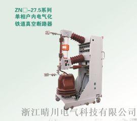 ZN-27.5单相户内电气化铁道真空断路器