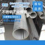 φ21.34*2.77mm美标304不锈钢工业焊管