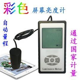 顯示屏亮度計輝度計顯示器亮度測試儀