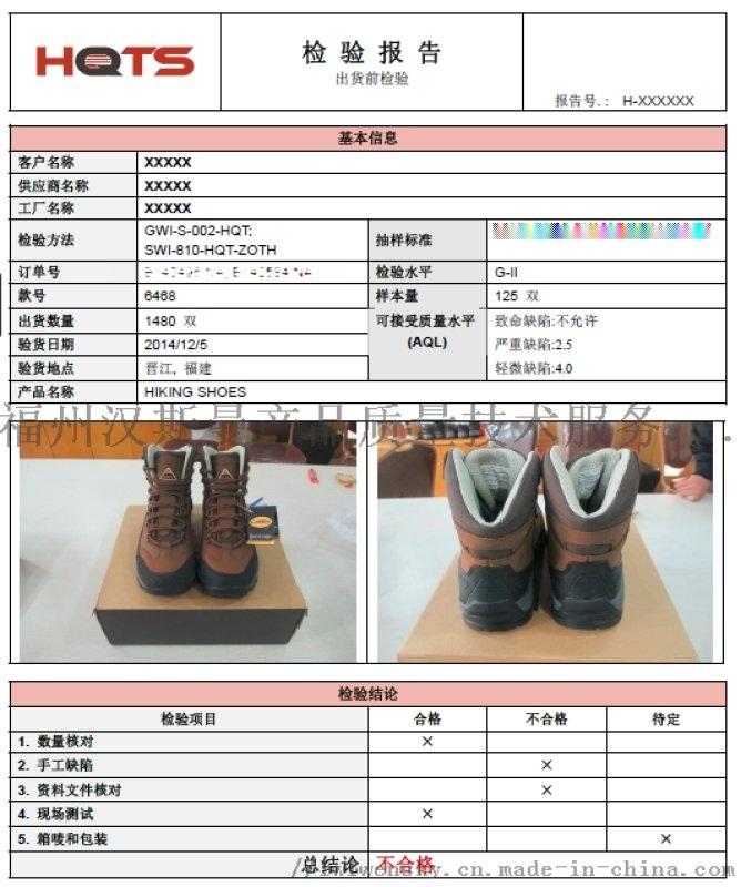 广东东莞鞋子_鞋业_纺织品_电器验货公司