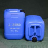 氧化铜矿活化剂 选矿药剂厂家 乙二胺磷酸盐可零售