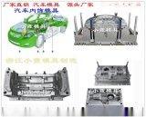 塑胶模具制造 汽车塑料模具生产厂家